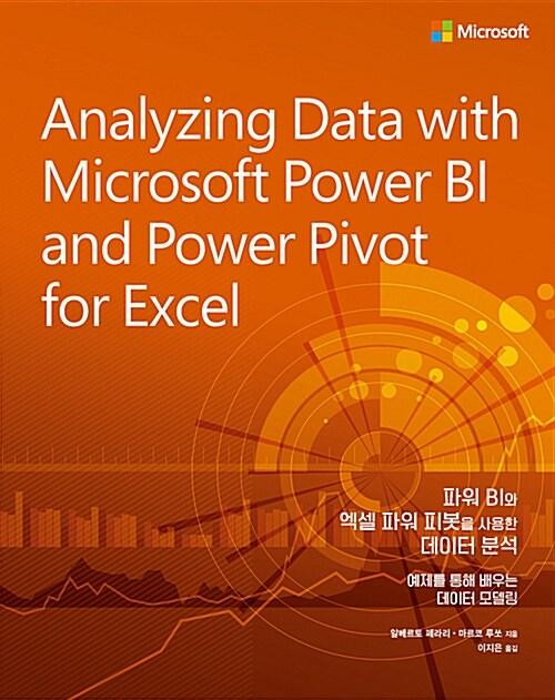 파워 BI와 엑셀 파워 피봇을 사용한 데이터 분석