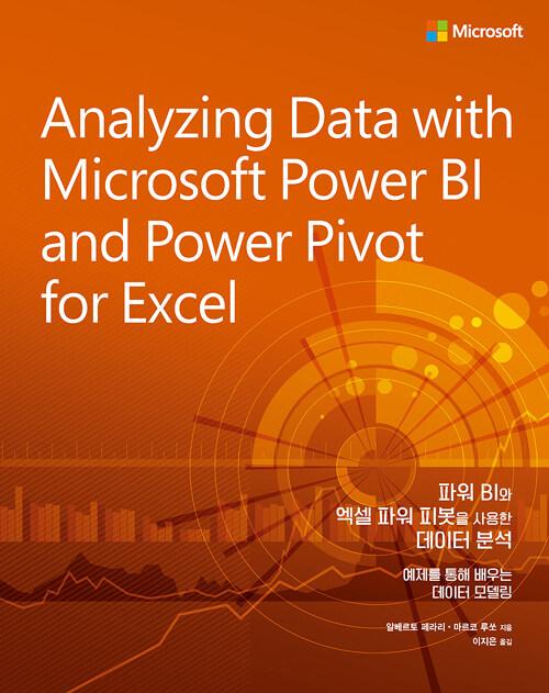파워 BI와 엑셀 파워 피봇을 사용한 데이터 분석 : 예제를 통해 배우는 데이터 모델링