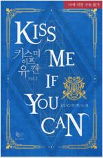 [세트] [BL] 키스 미 이프 유 캔(Kiss Me If You Can) (총3권/완결)