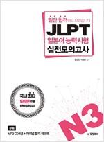 일단 합격하고 오겠습니다 JLPT 일본어능력시험 실전모의고사 N3 (해설집 포함)