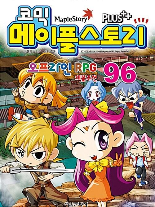 코믹 메이플 스토리 오프라인 RPG 96