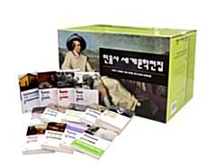 민음사 세계문학전집 B 세트 : 51~104 - 전54권