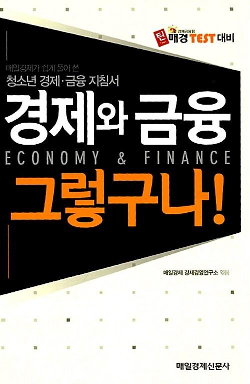 경제와 금융 그렇구나!