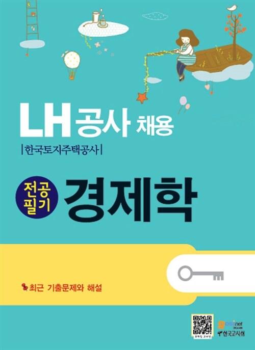 LH공사 채용 경제학 전공필기