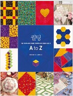 퀼팅 A to Z