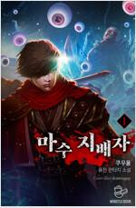 [세트] 마수 지배자 (총10권/완결)