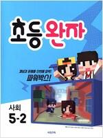 완자 초등 사회 5-2 (2018년)