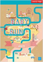 [세트] [BL] 베이비 런(Baby run) (외전 포함) (총3권/완결)