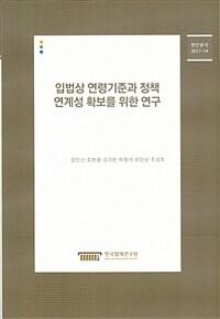 입법상 연령기준과 정책 연계성 확보를 위한 연구