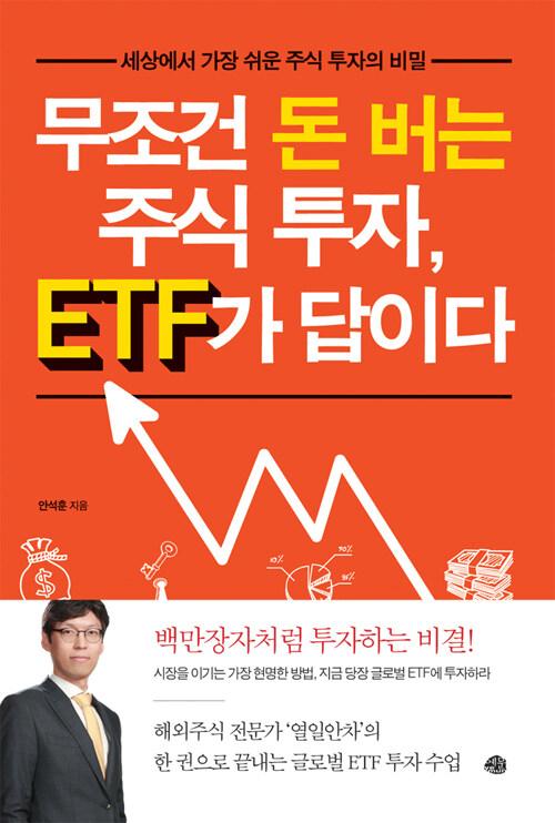 무조건 돈 버는 주식 투자 ETF가 답이다 : 세상에서 가장 쉬운 주식 투자의 비밀