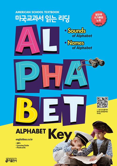 미국교과서 읽는 리딩 Alphabet Key (Student Book + Alphabet Writing Note + Stickers)