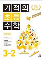 기적의 초등수학 3-2 (2020년용)