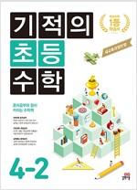 기적의 초등수학 4-2 (2020년용)