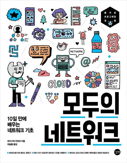 모두의 네트워크 : 10일만에 배우는 네트워크 기초