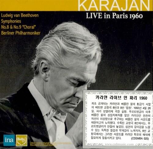 [수입] 베토벤 : 교향곡 8번, 9번 합창 [2CD]