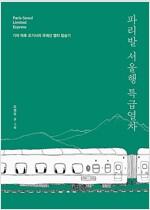 파리발 서울행 특급열차