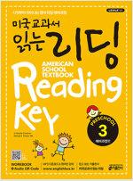 [중고] 미국교과서 읽는 리딩 Preschool 예비과정편 3 (Student Book + Workbook)
