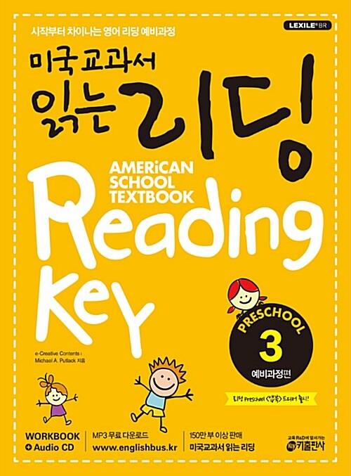 미국교과서 읽는 리딩 Preschool 예비과정편 3 (Student Book + Workbook + Audio CD)