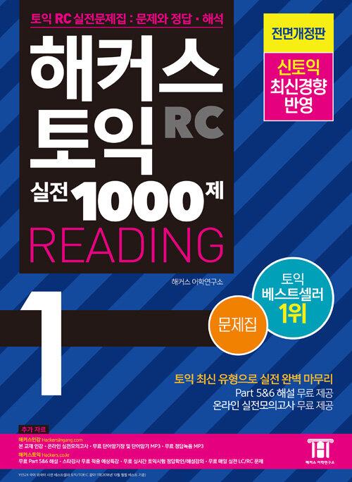 해커스 토익 실전 1000제 1 : RC 리딩 (Hackers TOEIC Reading) 문제집