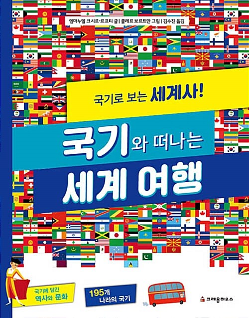 국기와 떠나는 세계 여행