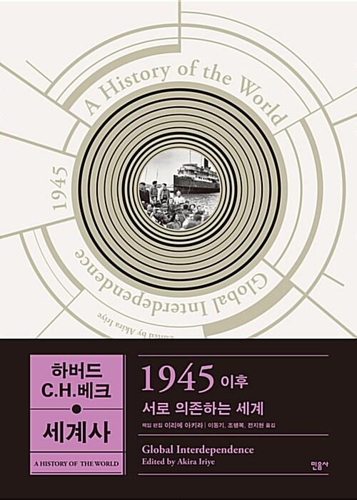 하버드-C.H.베크 세계사 : 1945 이후