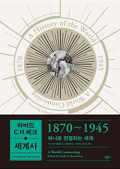 하버드-C.H.베크 세계사 : 1870~1945