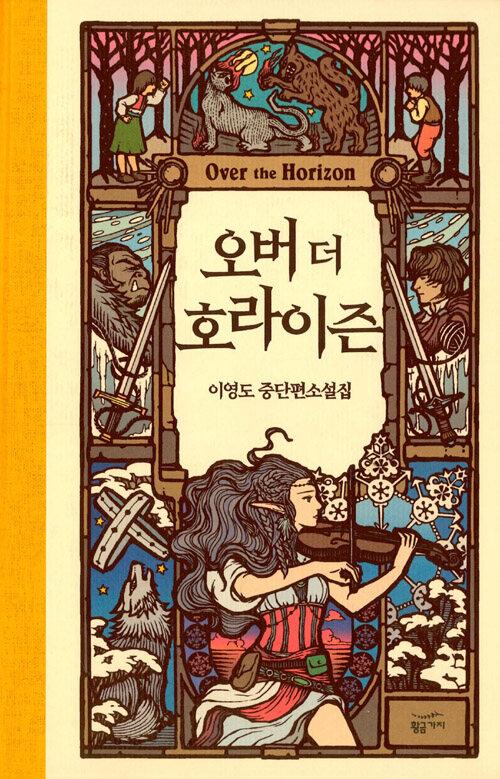 오버 더 호라이즌 : 이영도 중단편소설집