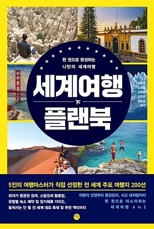 세계여행 플랜북