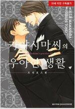 [고화질] [시안] 카야시마씨의 우아한 생활 -프로포즈 편-