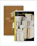 [세트] 역사의 역사 + 나의 한국현대사 - 전2권