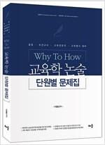 2019 Why to How 교육학논술 단원별 문제집