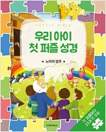 우리 아이 첫 퍼즐 성경 : 노아의 방주