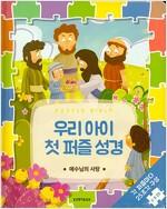 우리 아이 첫 퍼즐 성경 : 예수님의 사랑