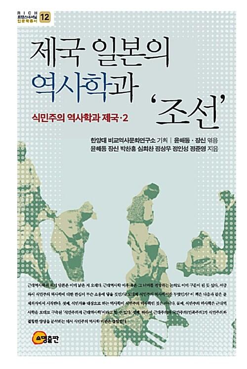 제국 일본의 역사학과 조선