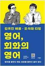 영어, 회화의 영어 - 김국진 배움 오석태 티칭