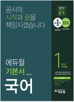 2019 에듀윌 7.9급 공무원 합격 기본서 국어 - 전5권