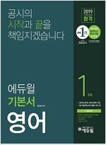2019 에듀윌 7.9급 공무원 합격 기본서 영어 - 전4권