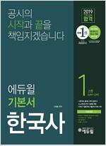 2019 에듀윌 7.9급 공무원 합격 기본서 한국사 - 전3권