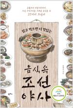 알고 먹으면 더 맛있는 음식 속 조선 야사 : 궁궐부터 저잣거리까지, 조선 구석구석을 우려낸 음식들 속 27가지 조선사