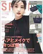 SPRiNG(スプリング) 2018年 09 月號 [雜誌]