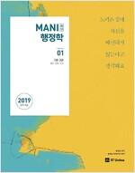 2019 마니 행정학 세트 - 전2권