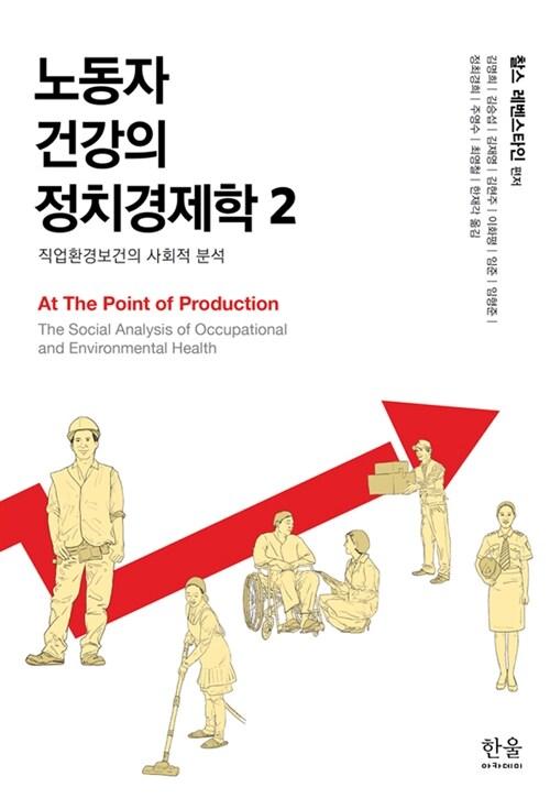 노동자 건강의 정치경제학 2 (양장)