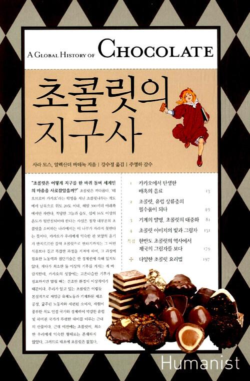 초콜릿의 지구사