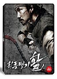 [블루레이] 최종병기 활 : 콤보팩 (2disc: BD+DVD)