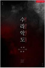 [세트] [BL] 수라악도(修羅惡道) (총2권/완결)
