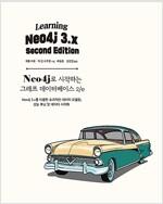 Neo4j로 시작하는 그래프 데이터베이스 2/e