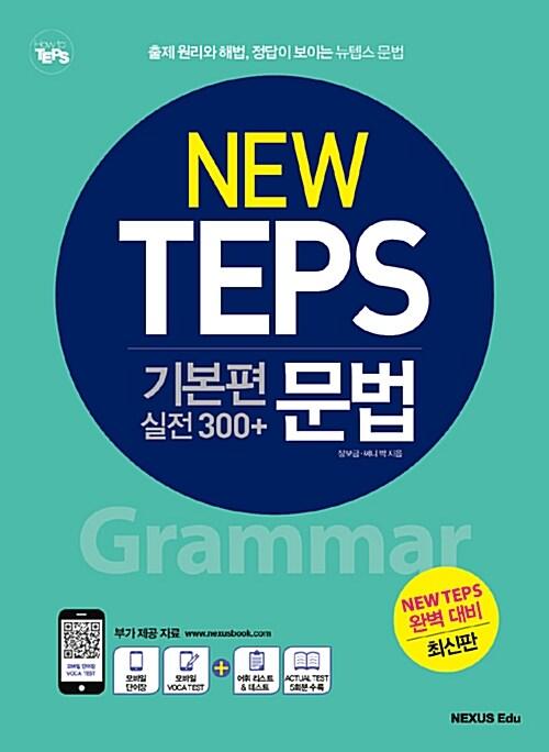 NEW TEPS 뉴텝스 기본편 실전 300+ : 문법