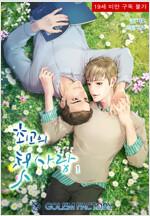 [세트] [BL] 최고의 첫사랑 (총2권/완결)