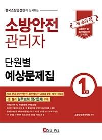 2018 소방안전관리자 1급 단원별 예상문제집