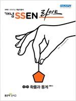 개념 SSEN 쎈 라이트 확률과 통계 (2020년용)